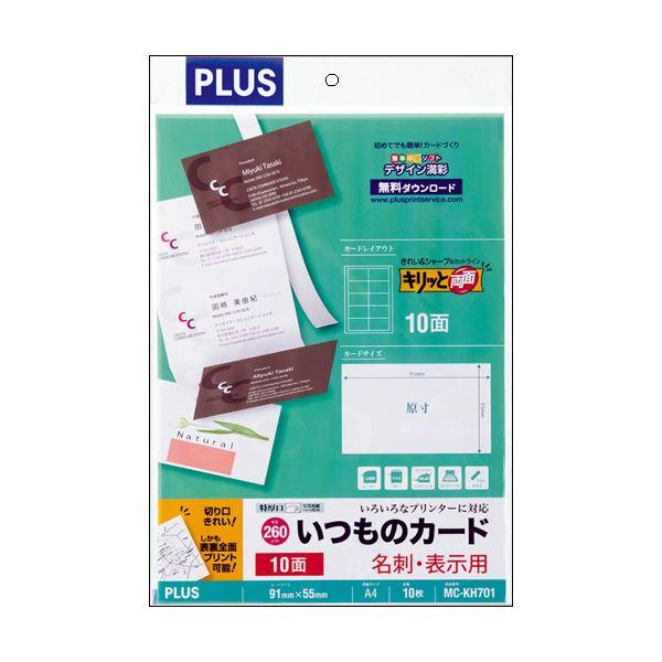 (まとめ) プラス いつものカード「キリッと両面」名刺・表示用 普通紙 特厚口 A4 10面 ホワイト MC-KH701 1冊(10シート) 【×30セット】