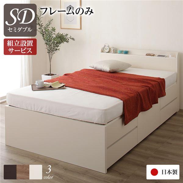 組立設置サービス 薄型宮付き 頑丈ボックス収納 ベッド セミダブル (フレームのみ) アイボリー 日本製 引き出し5杯【代引不可】