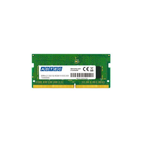 アドテック DDR4 2400MHzPC4-2400 260Pin SO-DIMM 8GB 省電力 ADS2400N-H8G 1枚