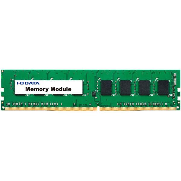 アイ・オー・データ機器 PC4-2400(DDR4-2400)対応デスクトップ用メモリー(簡易包装モデル) 8GB