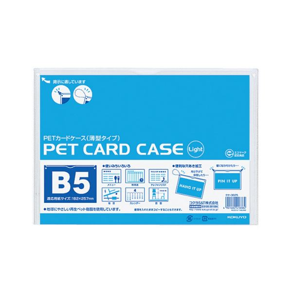(まとめ)コクヨ ペットカードケース(薄型タイプ・硬質)B5 クケ-3025 1セット(10枚)【×5セット】