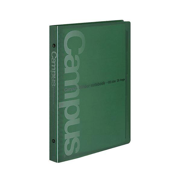 (まとめ)コクヨ キャンパスバインダーノート(ミドルタイプ)B5タテ 26穴 表紙緑 ル-333NG 1セット(2冊)【×5セット】