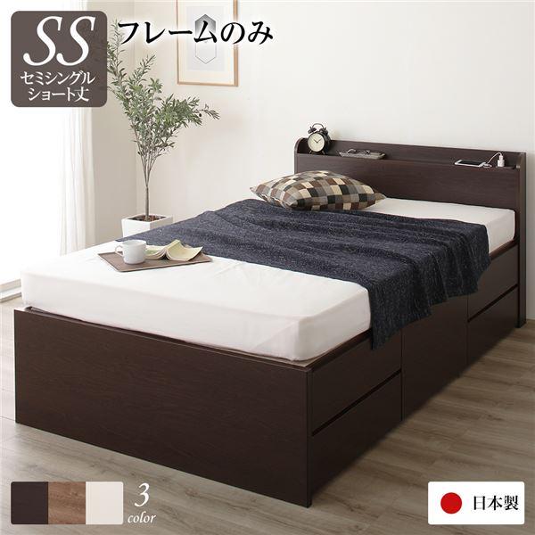 薄型宮付き 頑丈ボックス収納 ベッド ショート丈 セミシングル (フレームのみ) ダークブラウン 日本製 引き出し5杯【代引不可】