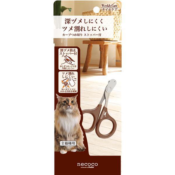 (まとめ)necoco カーブつめ切り ストッパー付(ペット用品)【×6セット】