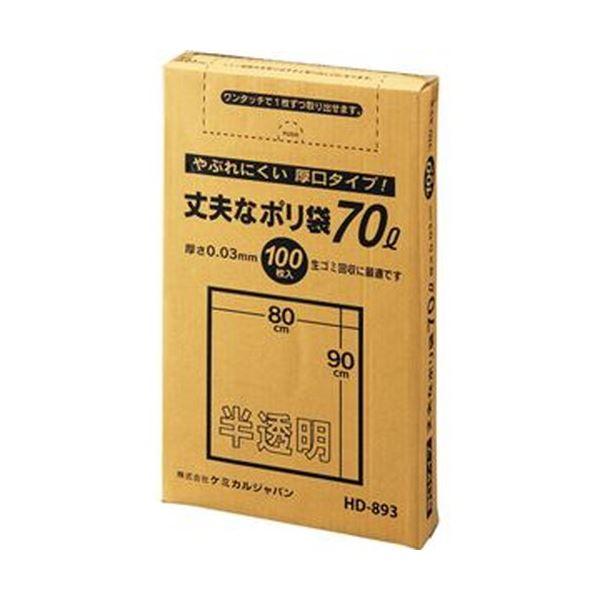 (まとめ)ケミカルジャパン 丈夫なポリ袋 厚口タイプ 半透明 70L HD-893 1パック(100枚)【×10セット】