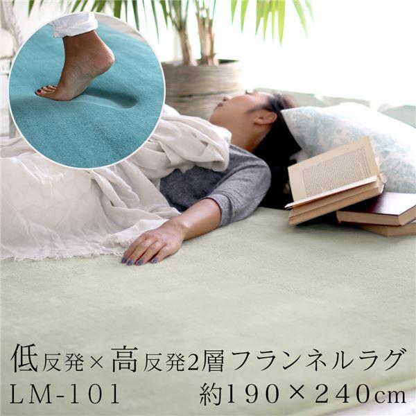 低反発高反発フランネルラグマット(LM101) 190×240cm ライムグリーン【代引不可】