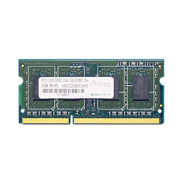 アドテック DDR3L 1600MHzPC3L-12800 204Pin SO-DIMM 低電圧 8GB ADS12800N-L8G 1枚