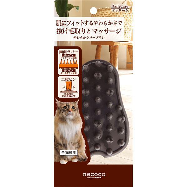 (まとめ)necoco やわらかラバーブラシ(ペット用品)【×6セット】