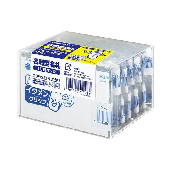 (まとめ) 名刺型名札(イタメンクリップ) コクヨ ナフ-20x10 1パック(10個) 56×91mm 【×10セット】 安全ピン・クリップ両用