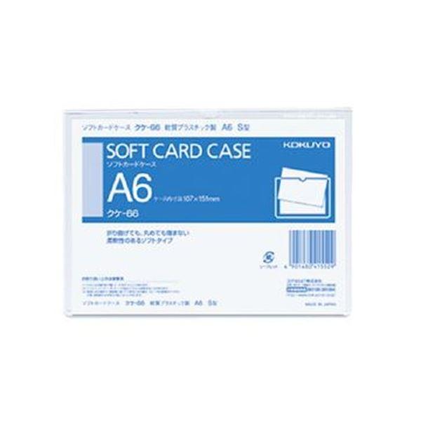 (まとめ)コクヨ ソフトカードケース(軟質)A6クケ-66 1セット(20枚)【×5セット】