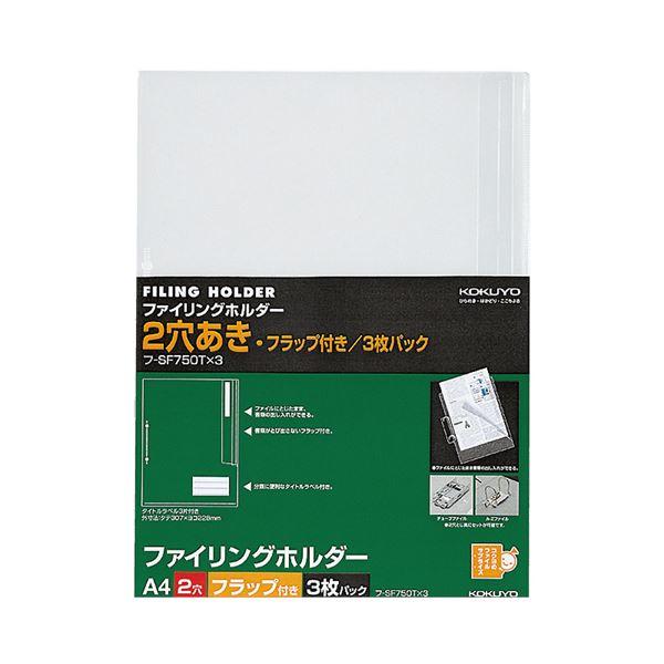(まとめ)コクヨファイリングホルダー(フラップ付) A4 2穴 透明 フ-SF750Tx3 1パック(3枚) 【×30セット】