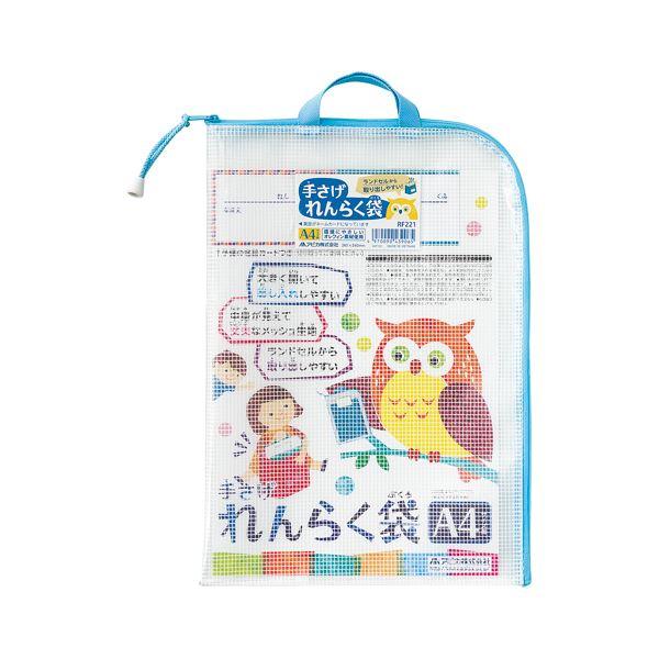 (まとめ) アピカ 手さげれんらく袋 A4【×50セット】