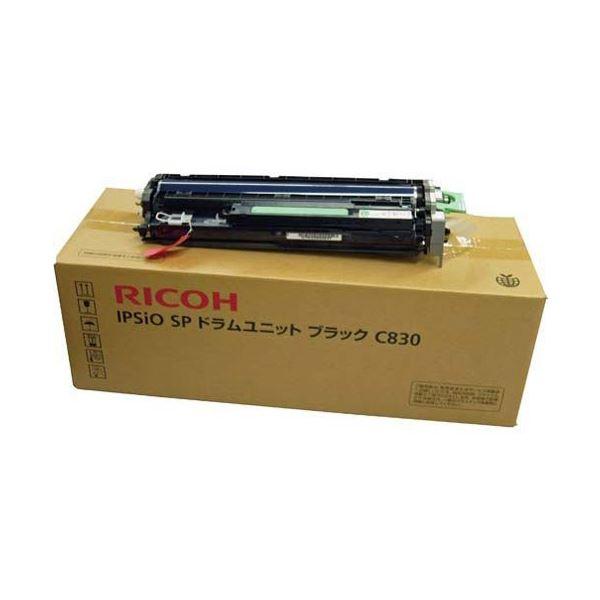 リコー IPSiO SP ドラムユニットC830 ブラック 306543 1個