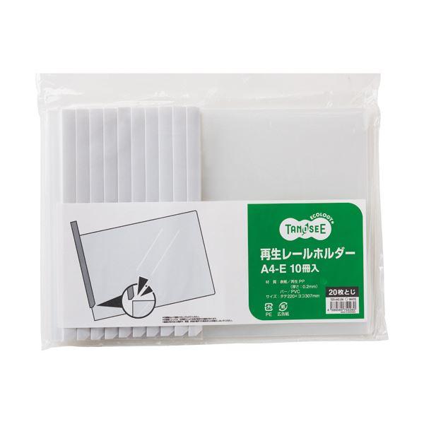 (まとめ) TANOSEE 再生レールホルダーA4ヨコ 20枚収容 白 1パック(10冊) 【×30セット】