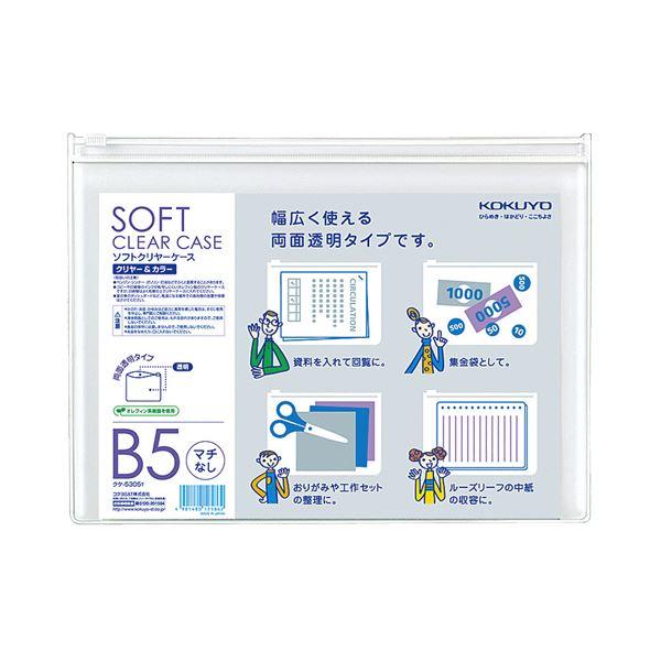 (まとめ)コクヨ ソフトクリヤーケースクリヤー&カラー B5 マチなし チャック付 透明 クケ-5305T 1セット(5枚)【×5セット】