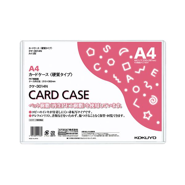 (まとめ) コクヨ カードケース(硬質) A4 再生PET 業務用パック クケ-3014N 1パック(20枚) 【×5セット】