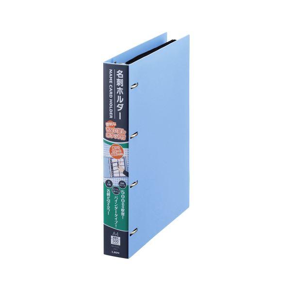 (まとめ) ライオン事務器 名刺ホルダー A4タテ4穴 500枚 ヨコ入れ ブルー MH-500C 1冊 【×10セット】