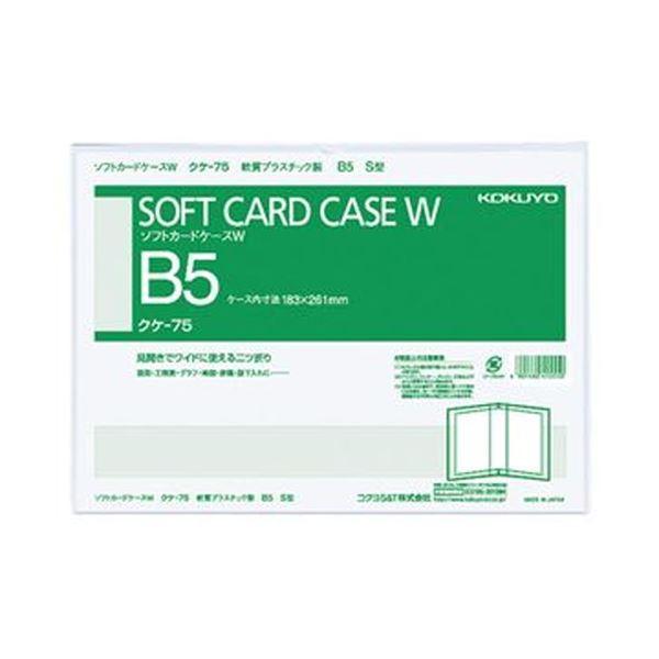 (まとめ)コクヨ ソフトカードケースW(軟質)B5タテ クケ-75 1セット(10枚)【×5セット】