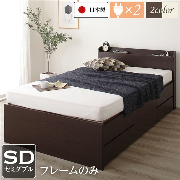 薄型宮付き 頑丈ボックス収納 ベッド セミダブル (フレームのみ) ダークブラウン 日本製 引き出し5杯【代引不可】
