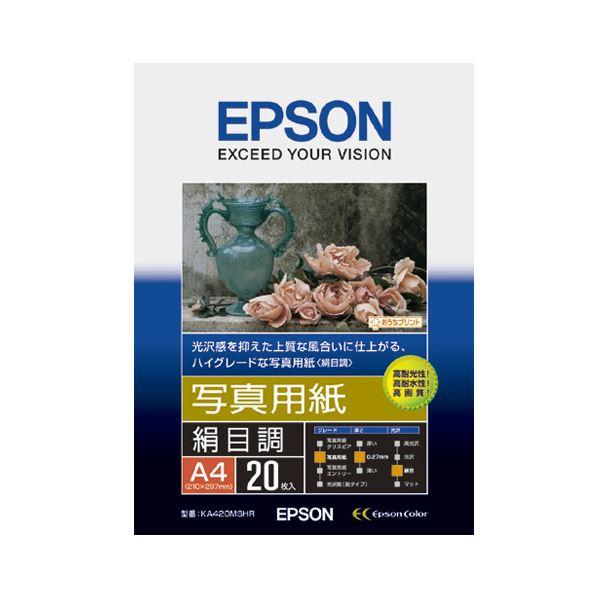 (まとめ) エプソン EPSON 写真用紙<絹目調> A4 KA420MSHR 1冊(20枚) 【×5セット】