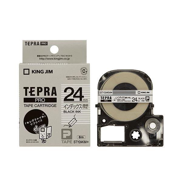 (まとめ) キングジム テプラ PRO テープカートリッジ インデックスラベル 24mm 透明/黒文字 STY24KM 1個 【×10セット】