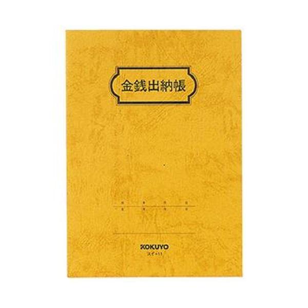 (まとめ)コクヨ 金銭出納帳 B6 20行 44枚スイ-11 1セット(20冊)【×3セット】