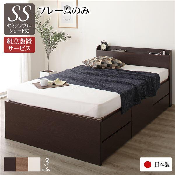 組立設置サービス 薄型宮付き 頑丈ボックス収納 ベッド ショート丈 セミシングル (フレームのみ) ダークブラウン 日本製 引き出し5杯【代引不可】