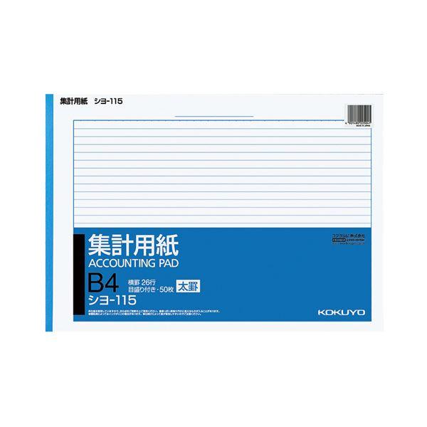 (まとめ) コクヨ 集計用紙(太罫) B4ヨコ目盛付き 26行 50枚 シヨ-115 1セット(10冊) 【×5セット】
