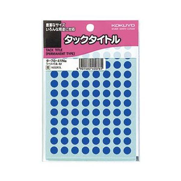 (まとめ)コクヨ タックタイトル 丸ラベル直径8mm 青 タ-70-41NB 1セット(16320片:1632片×10パック)【×5セット】