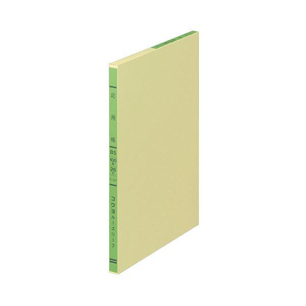 (まとめ) コクヨ 三色刷りルーズリーフ 応用帳 B5 30行 100枚 リ-107 1冊 【×10セット】