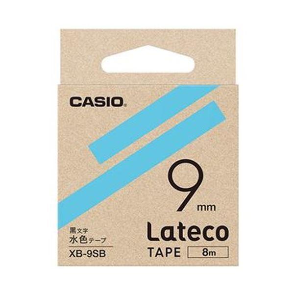 (まとめ)カシオ ラテコ 詰替用テープ9mm×8m 水色/黒文字 XB-9SB 1セット(5個)【×3セット】