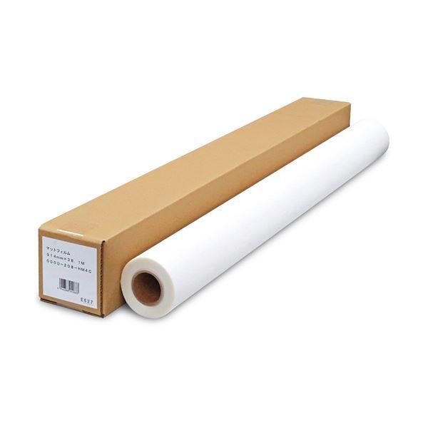 中川製作所インクジェット用マットフィルム 36インチロール 914mm×38.1m 2インチ紙管 0000-208-HM4C1本