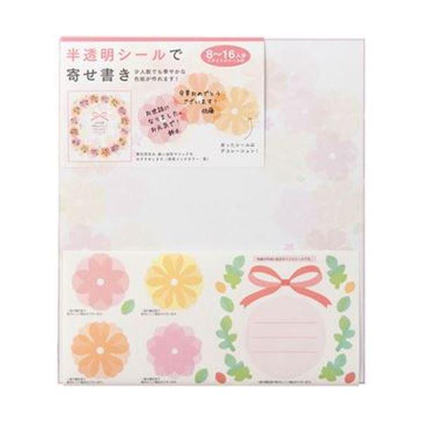 (まとめ)ミドリ カラー色紙 シール付花柄(半透明 )33212006 1枚【×20セット】