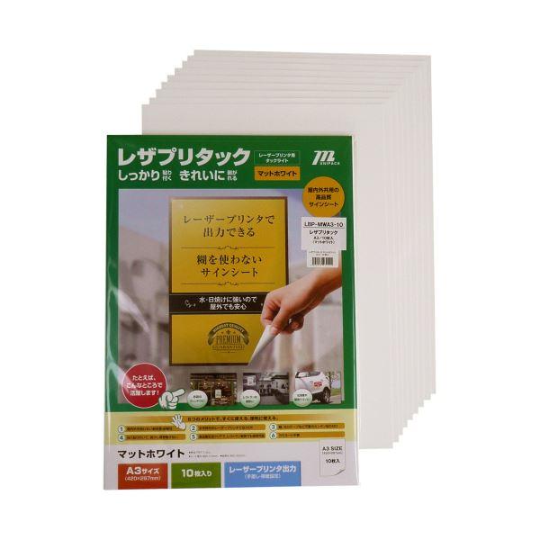 (まとめ) ムトウユニパック レザプリタックレーザープリンタ用タックライト マットホワイト A3 LBP-MWA3-10 1パック(10枚) 【×5セット】