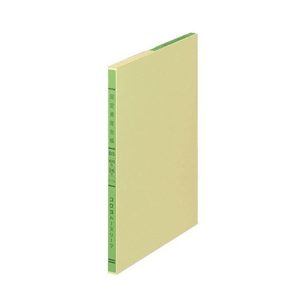 (まとめ) コクヨ 三色刷りルーズリーフ固定資産台帳 B5 30行 100枚 リ-119 1冊 【×10セット】