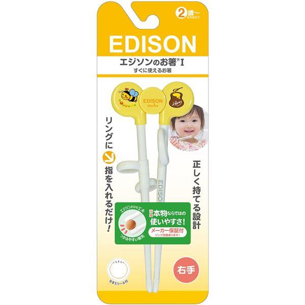 (まとめ)箸 エジソンのお箸 右手用 2歳~就学前まで イエロー 【72個セット】