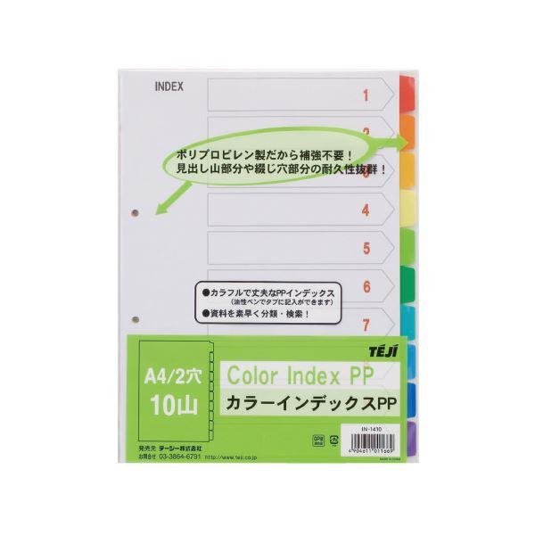 (まとめ)テージー カラーインデックスPP A4S 2穴10山 IN-1410【×50セット】