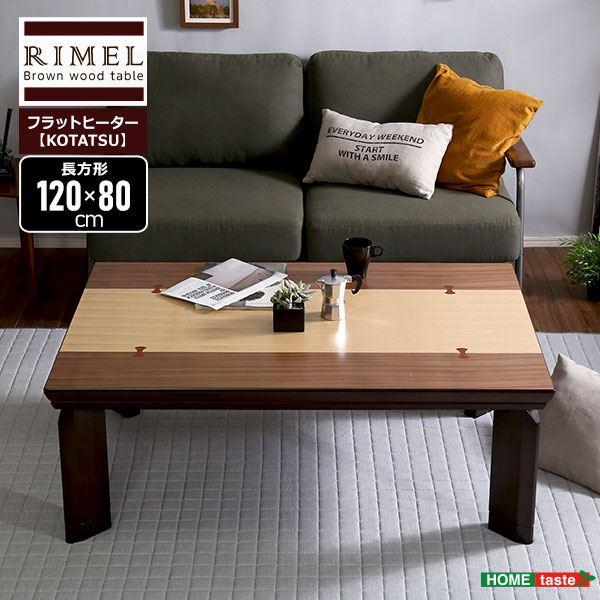こたつ/こたつテーブル 単品 【ブラウン】 長方形 幅約120cm フラットヒーター付 高さ調節継脚付き UV塗装 【代引不可】