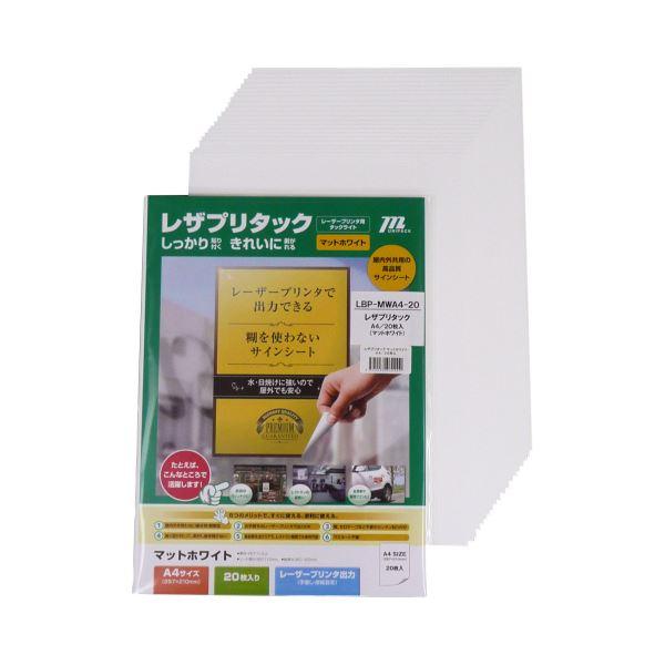 (まとめ) ムトウユニパック レザプリタックレーザープリンタ用タックライト マットホワイト A4 LBP-MWA4-20 1パック(20枚) 【×5セット】