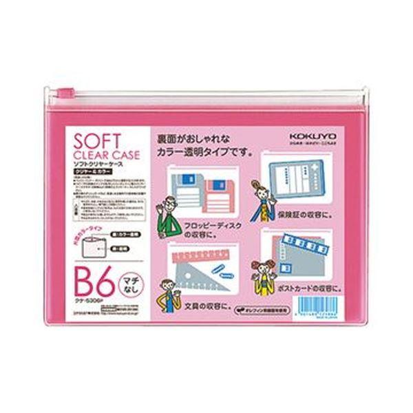 (まとめ)コクヨ ソフトクリヤーケースクリヤー&カラー B6 マチなし チャック付 ピンク クケ-5306P 1セット(5枚)【×10セット】