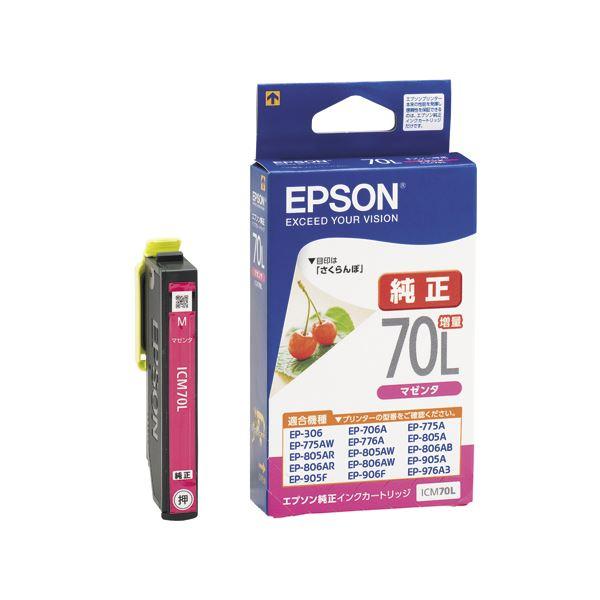 (まとめ) エプソン EPSON インクカートリッジ マゼンタ 増量タイプ ICM70L 1個 【×10セット】
