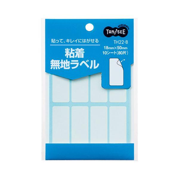 (まとめ) TANOSEE 貼ってはがせる無地ラベル 18×50mm 1パック(80片:8片×10シート) 【×100セット】