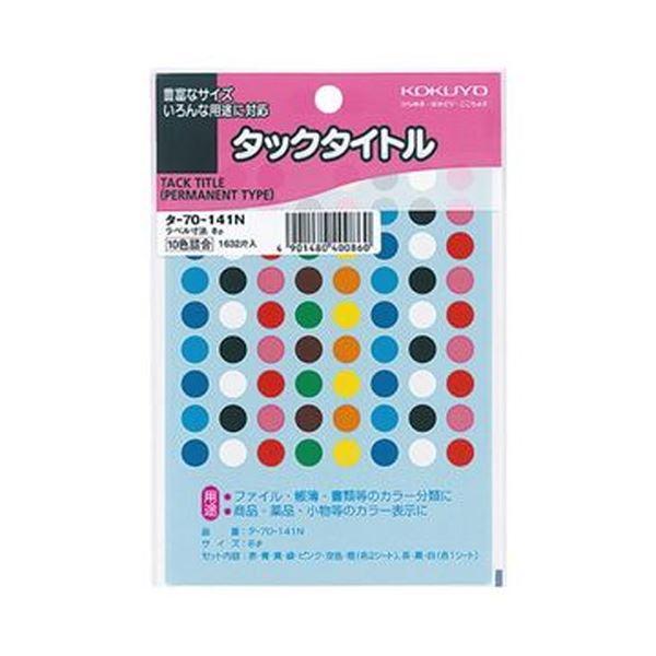 (まとめ)コクヨ タックタイトル 丸ラベル直径8mm 10色セット タ-70-141N 1セット(16320片:1632片×10パック)【×5セット】