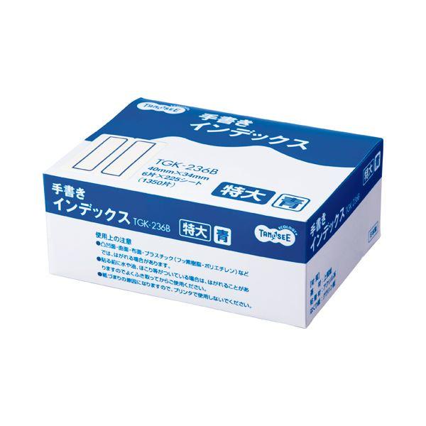 (まとめ) TANOSEE 手書きインデックス 特大 40×34mm 青枠 業務用パック 1パック(1350片:6片×225シート) 【×10セット】