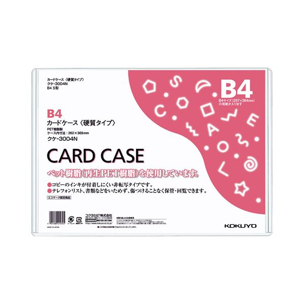 (まとめ)コクヨ カードケース(硬質) B4再生PET 業務用パック クケ-3004N 1パック(20枚)【×3セット】