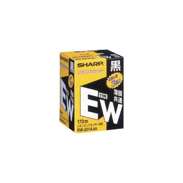 (まとめ)シャープ ワープロ用リボンカセットタイプEW 黒 RW201AB3 1箱(3本) 【×3セット】
