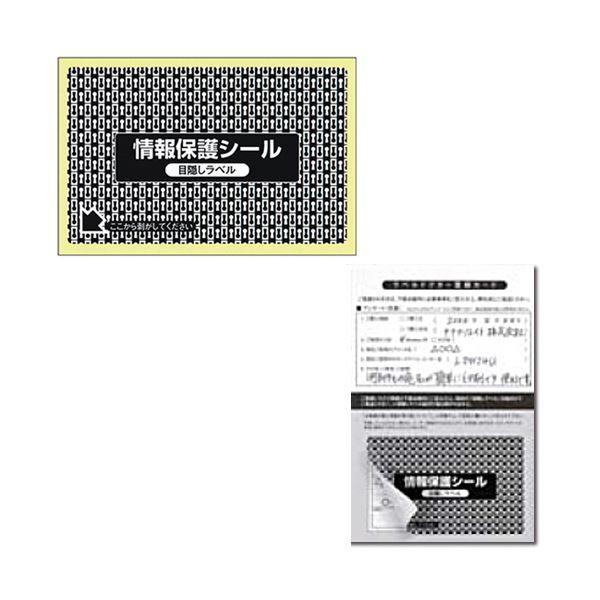 (まとめ)東洋印刷 地紋印刷入 ナナ目隠しラベル 再剥離タイプ 90×60mm 1面 ラベルサイズ84×53mm PPE-3 1箱(1000枚:100枚×10冊)【×3セット】