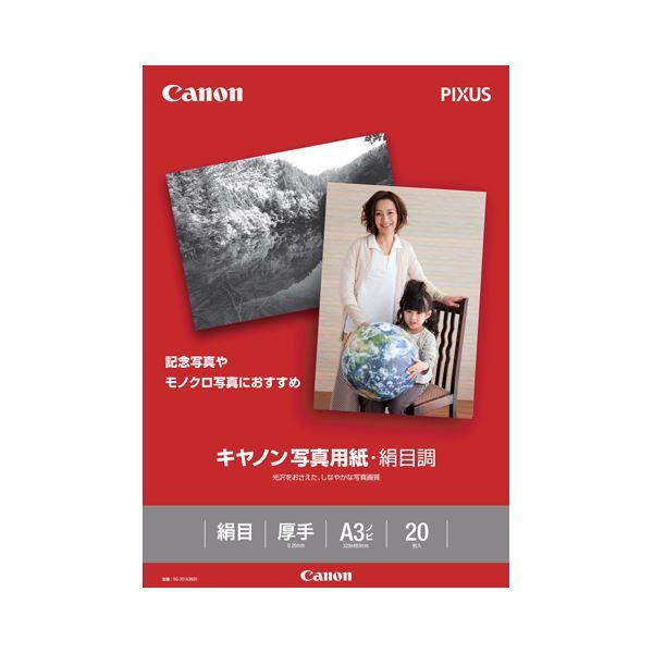 (まとめ)キヤノン 写真用紙・絹目調 印画紙タイプSG-201A3N20 A3ノビ 1686B010 1冊(20枚)【×3セット】