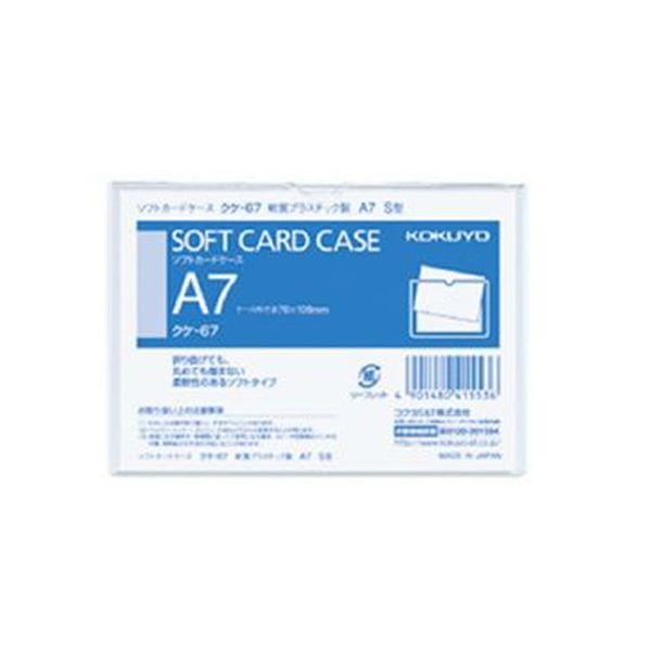 (まとめ)コクヨ ソフトカードケース(軟質)A7クケ-67 1セット(20枚)【×10セット】