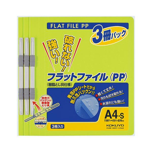 (まとめ) コクヨ フラットファイル(PP)A4タテ 150枚収容 背幅20mm 黄緑 フ-H10-3YG 1パック(3冊) 【×30セット】